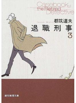 退職刑事 3(創元推理文庫)