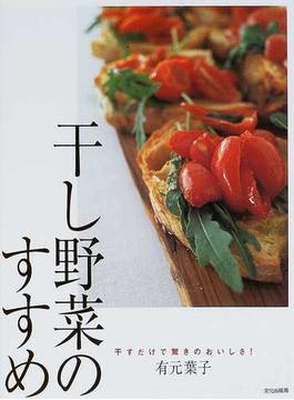 干し野菜のすすめ 干すだけで驚きのおいしさ!
