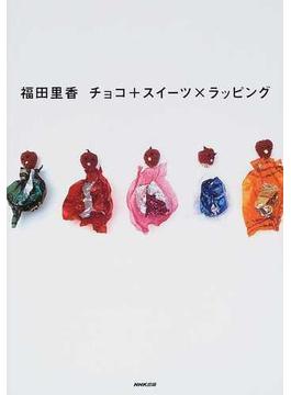 福田里香チョコ+スイーツ×ラッピング