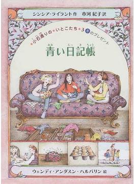 青い日記帳 冬のプレゼント
