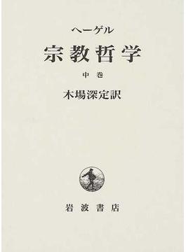 宗教哲学 中巻
