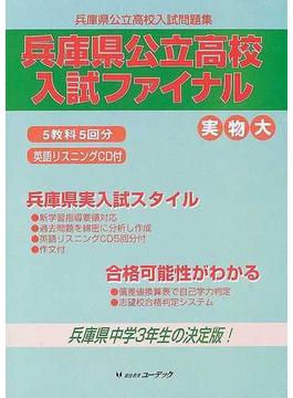 兵庫県公立高校入試ファイナル