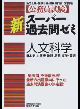 公務員試験新スーパー過去問ゼミ人文科学 日本史 世界史 地理 思想 文学・芸術