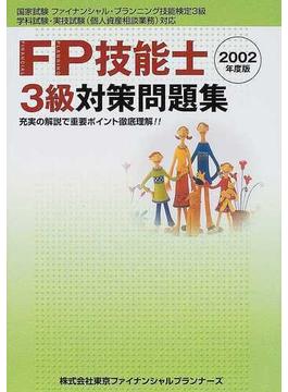FP技能士3級対策問題集 2002年度版