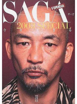 サーガ 月刊松山 2003special 今を生きる