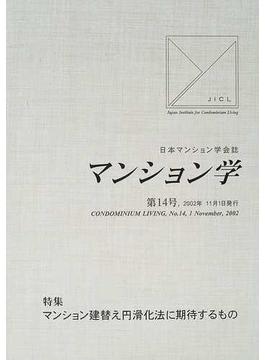 マンション学 日本マンション学会誌 第14号 特集マンション建替え円滑化法に期待するもの