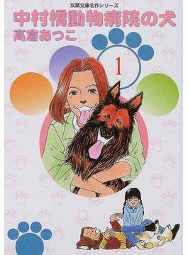 中村橋動物病院の犬 1(双葉文庫)