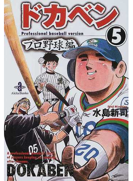 ドカベン プロ野球編5(秋田文庫)