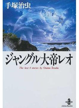 ジャングル大帝レオ(秋田文庫)