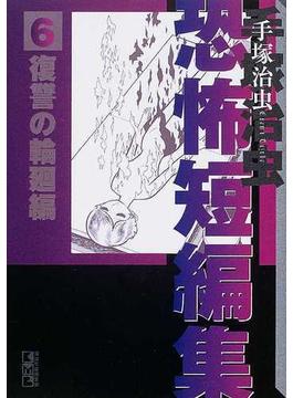手塚治虫恐怖短編集 6 復讐の輪廻編