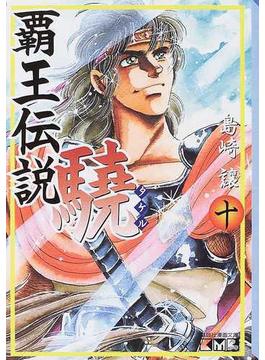 覇王伝説驍 10(講談社漫画文庫)