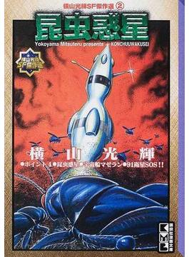 昆虫惑星(講談社漫画文庫)
