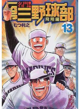 名門!第三野球部 飛翔編 13(講談社漫画文庫)