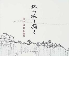 松山城を描く 田中秀頴作品集