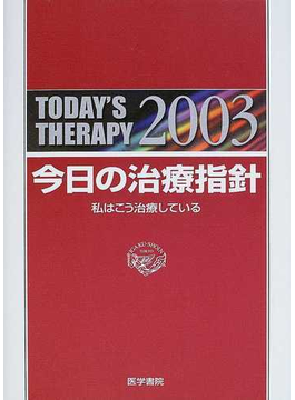 今日の治療指針 私はこう治療している ポケット判 2003