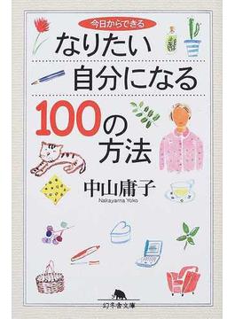 今日からできるなりたい自分になる100の方法(幻冬舎文庫)