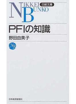 PFIの知識(日経文庫)