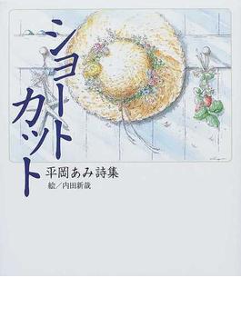 ショートカット 平岡あみ詩集