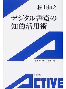 デジタル書斎の知的活用術(岩波アクティブ新書)