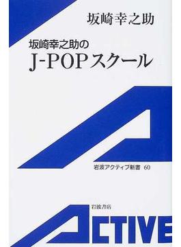 坂崎幸之助のJ−POPスクール(岩波アクティブ新書)