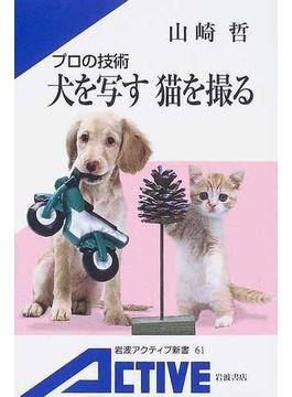 犬を写す猫を撮る プロの技術(岩波アクティブ新書)