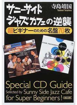 サニーサイドジャズカフェの逆襲 超ビギナーのための名盤70枚(朝日文庫)