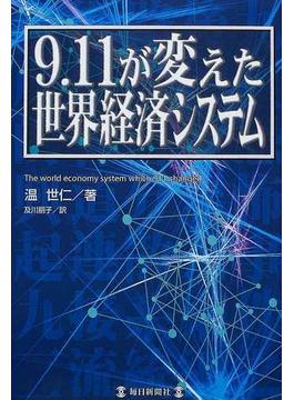 9.11が変えた世界経済システム