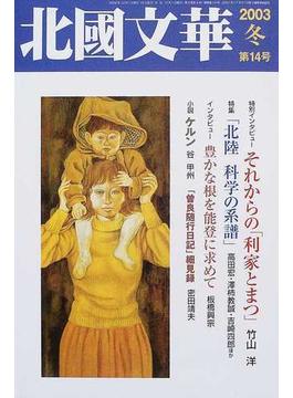 北国文華 第14号(2003冬) 特別インタビュー竹山洋それからの「利家とまつ」