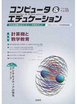 コンピュータ&エデュケーション CIEC会誌 Vol.13(2002)