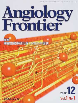 Angiology Frontier Vol.1No.1(2002.12) 特集閉塞性動脈硬化症(ASO)の現状