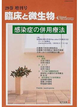 臨床と微生物 Vol.29増刊号 感染症の併用療法