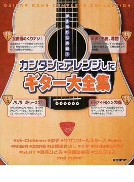 カンタンにアレンジしたギター大全集 弾き語りに挑戦!