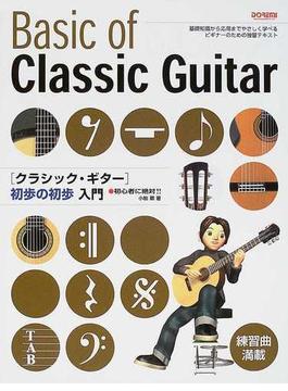 クラシックギター初歩の初歩入門 初心者に絶対!!