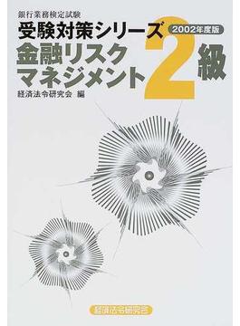 金融リスクマネジメント2級 2002年度版