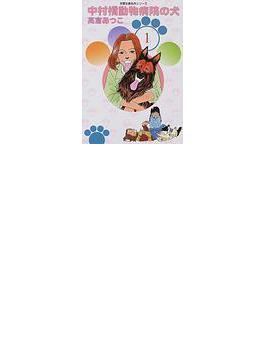 中村橋動物病院の犬(双葉文庫) 4巻セット(双葉文庫)