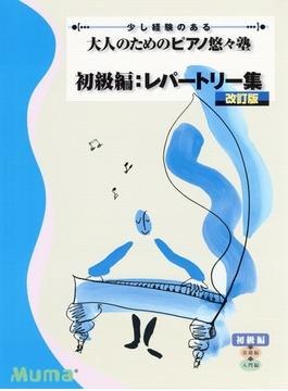 大人のためのピアノ悠々塾 改訂版 初級編:レパートリー集 少し経験のある