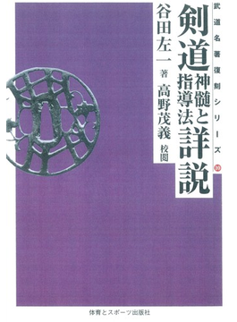 剣道神髄と指導法詳説 オンデマンド版