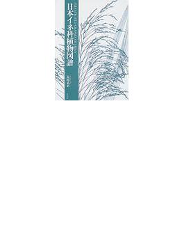 日本イネ科植物図譜 増補 オンデマンド版
