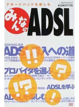 みんなのADSL ブロードバンドを楽しむ ゼロからはじめるADSL導入への道