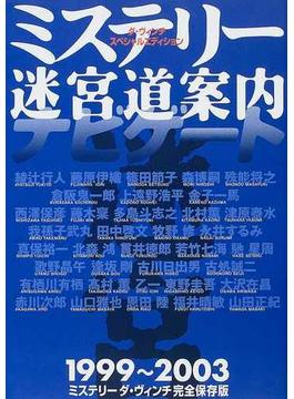 ミステリー迷宮道案内 ミステリーダ・ヴィンチ完全保存版 1999〜2003