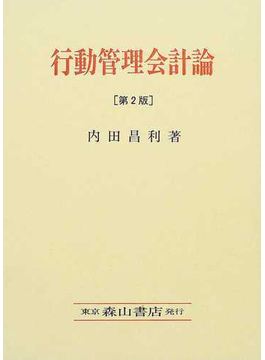 行動管理会計論 アメリカ管理会計論における「人間要素」の析出とその学説系譜 第2版