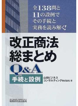 改正商法総まとめQ&A 手続と設例 全138問と11の設例でその手続と実務を読み解く