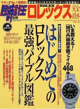 ロレックス完全読本 超永久保存版 Vol.5 はじめてのロレックス最強バイブル図鑑