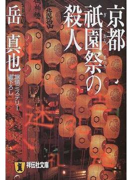 京都祇園祭の殺人(祥伝社文庫)
