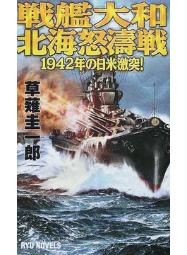 戦艦大和北海怒濤戦 1942年の日米激突!