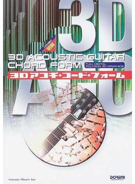 3Dアコギ・コード・フォーム これなら解る!! 明解 Full digital polygon 3D graphics