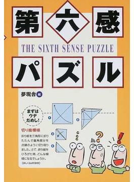 第六感パズル