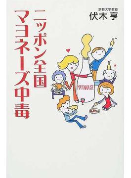 ニッポン全国マヨネーズ中毒(The New Fifties)