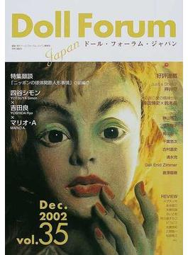 ドール・フォーラム・ジャパン Vol.35 特集鼎談ニッポンの球体関節人形事情