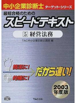 最短合格のためのスピードテキスト 2003年度版5 経営法務